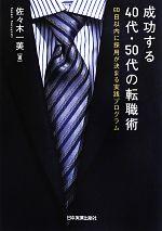 買収 オンライン限定商品 中古 成功する40代 50代の転職術 60日以内に採用が決まる実践プログラム 佐々木一美 afb 著