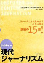 無料サンプルOK 4年保証 中古 レクチャー 現代ジャーナリズム 編 早稲田大学ジャーナリズム教育研究所 afb