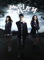 【中古】 みんな!エスパーだよ! Blu-ray BOX(Blu-ray Disc) /染谷将太,夏帆,真野恵里菜,若杉公徳(原作) 【中古】afb