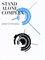 【中古】 攻殻機動隊 STAND ALONE COMPLEX Blu-ray Disc BOX:SPECIAL EDITION(Blu-ray Disc) /士 【中古】afb