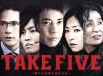 【中古】 TAKE FIVE~俺たちは愛を盗めるか~DVD-BOX /唐沢寿明,松雪泰子,松坂桃李,菅野祐悟(音楽) 【中古】afb