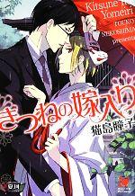 中古 きつねの嫁入り 誕生日プレゼント ガッシュ文庫 販売期間 限定のお得なタイムセール 猫島瞳子 afb 著