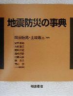 【中古】 地震防災の事典 /岡田恒男(編者),土岐憲三(編者) 【中古】afb