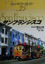 大幅値下げランキング 中古 返品送料無料 サンフランシスコ ニューツアーガイド35 ゼンリン afb 編者