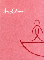 【中古】 妻は、くノ一 DVD-BOX /市川染五郎,瀧本美織,和田聰宏,風野真知雄(原作),西山宏幸(音楽) 【中古】afb