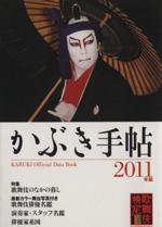 中古 かぶき手帖 新作販売 2011年版 伝統歌舞伎保存会 編者 afb 返品送料無料