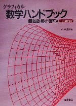 【中古】 グラフィカル数学ハンドブック(1) 基礎・解析・確率編 /小林道正(著者) 【中古】afb
