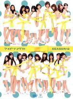 【中古】 アイドリング!!! Season12 DVD-BOX /アイドリング!!! 【中古】afb