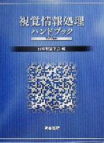 【中古】 視覚情報処理ハンドブック /日本視覚学会(編者) 【中古】afb