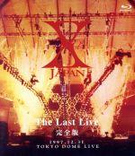 【中古】 X JAPAN THE LAST LIVE 完全版(Blu-ray Disc) /X JAPAN 【中古】afb