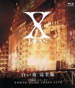 【中古】 X JAPAN 白い夜 完全版(Blu-ray Disc) /X JAPAN 【中古】afb