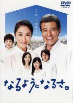【中古】 なるようになるさ。DVD-BOX /舘ひろし,浅野温子,志田未来 【中古】afb