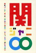 【中古】 【初回仕様版】COUNTDOWN LIVE 2009-2010 in 京セラドーム大阪 /関ジャニ∞ 【中古】afb