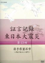 【中古】 証言記録 東日本大震災 DVD-BOX III /(ドキュメンタリー) 【中古】afb