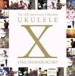 中古 新作入荷 UKULELE X JAKE 早割クーポン SHIMABUKURO afb シマブクロ ジェイク