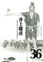 中古 バガボンド 36 モーニングKC 人気海外一番 2020A/W新作送料無料 afb 著者 井上雄彦