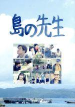 【中古】 島の先生 Blu-ray BOX(Blu-ray Disc) /仲間由紀恵,井浦新,青山倫子,吉俣良(音楽) 【中古】afb