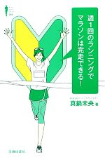 中古 週1回のランニングでマラソンは完走できる Ikeda オーバーのアイテム取扱☆ sports library 著 afb 真鍋未央 売れ筋