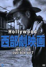 【中古】 ハリウッド西部劇映画 傑作シリーズ DVD-BOX Vol.7 /(洋画) 【中古】afb