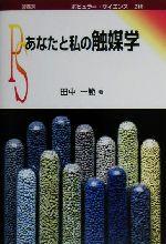 日本限定 中古 あなたと私の触媒学 ポピュラー サイエンス 田中一範 買い取り afb 著者