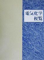 【中古】 電気化学便覧 /電気化学会(編者) 【中古】afb