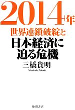 【中古】 2014年 世界連鎖破綻と日本経済に迫る危機 /三橋貴明【著】 【中古】afb