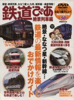 中古 鉄道ぴあ 絶景列車編 本店 ぴあMOOK その他 ぴあ afb セットアップ