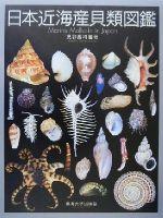 【中古】 日本近海産貝類図鑑 /奥谷喬司(著者) 【中古】afb