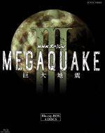 【中古】 NHKスペシャル MEGAQUAKE III 巨大地震 ブルーレイBOX(Blu-ray Disc) /(ドキュメンタリー),北村有起哉(語り),菅野祐悟(音 【中古】afb