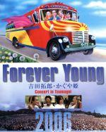 【中古】 Forever Young 吉田拓郎・かぐや姫 Concert in つま恋2006(Blu-ray Disc) /吉田拓郎・かぐや姫 【中古】afb
