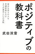 予約 中古 商品 ポジティブの教科書 武田双雲 著 afb