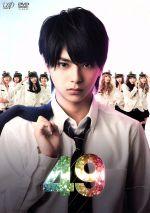 【中古】 49 DVD-BOX /佐藤勝利,神宮寺勇太,安井謙太郎 【中古】afb