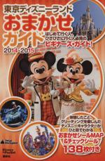 中古 東京ディズニーランドおまかせガイド 2014-2015 Disney in レジャー 超激安 旅行 Pocket afb スポーツ 限定タイムセール