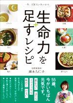 中古 生命力を足すレシピ 一生 元気でいたいから 著者 afb 麻木久仁子 与え 絶品