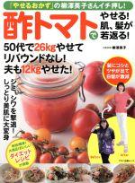 中古 酢トマトでやせる 登場大人気アイテム 肌 髪が若返る やせるおかず 柳澤英子 買い物 の柳澤英子さんイチ押し 著者 afb