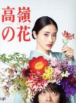 【中古】 高嶺の花 DVD-BOX /石原さとみ,峯田和伸,芳根京子 【中古】afb