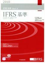 感謝価格 中古 IFRS基準 2018 IFRS財団 価格 交渉 送料無料 afb ,企業会計基準委員会,財務会計基準機構 監訳 編
