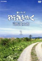 【中古】 新シリーズ 街道をゆく DVD-BOXI /(趣味/教養),冨田勲(音楽) 【中古】afb