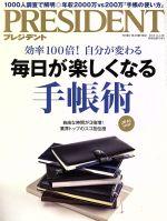 中古 PRESIDENT 2015.12.14号 隔週刊誌 編者 オンラインショッピング 日本限定 プレジデント社 afb