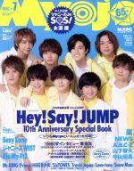 中古 Myojo 7 2017 afb 即出荷 月刊誌 『4年保証』 集英社