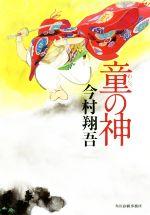 中古 童の神 今村翔吾 著者 特価品コーナー☆ afb おすすめ