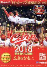 【中古】 CARP2018熱き闘いの記録 V9特別記念版 ~広島とともに~(Blu-ray Disc)  /(スポーツ) 【中古】afb