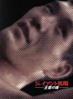 【中古】 ジャイアント馬場 王者の魂 VOL.1 /ジャイアント馬場 【中古】afb