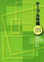【中古】 ケーブル年鑑(2019) CABLE & SATELLITE FACT BOOK /ケーブル年鑑編集委員会(編者) 【中古】afb