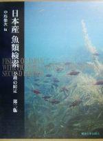 【中古】 日本産魚類検索 全種の同定 全種の同定 /中坊徹次(編者) 【中古】afb