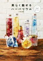 中古 美しく魅せるハーバリウム ボトルに綺麗を閉じ込める 贈答 著者 売り込み 青山智美 afb