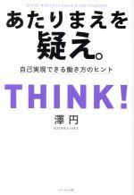 中古 あたりまえを疑え 自己実現できる働き方のヒント 澤円 著者 35%OFF afb 購入