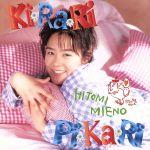 and 23.4 [Audio CD] 桑野聖カルテット 三重野瞳; USED 新居昭乃 【送料無料】