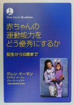 中古 赤ちゃんの運動能力をどう優秀にするか 訳あり品送料無料 誕生から6歳まで グレン ドーマン 著者 ダグラス 訳者 ヘイギー ブルース afb 人間能力開発 予約販売 前野律