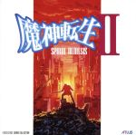 【中古】 魔神転生II /(ゲーム・ミュージック) 【中古】afb